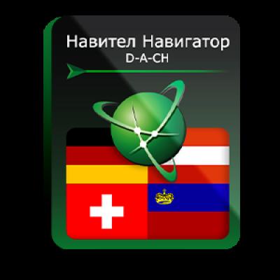 Навител Навигатор. Австрия, Швейцария, Германия, Лихтенштейн