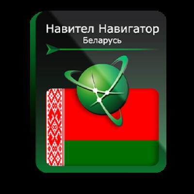 Навител Навигатор. Беларусь (электронный ключ)